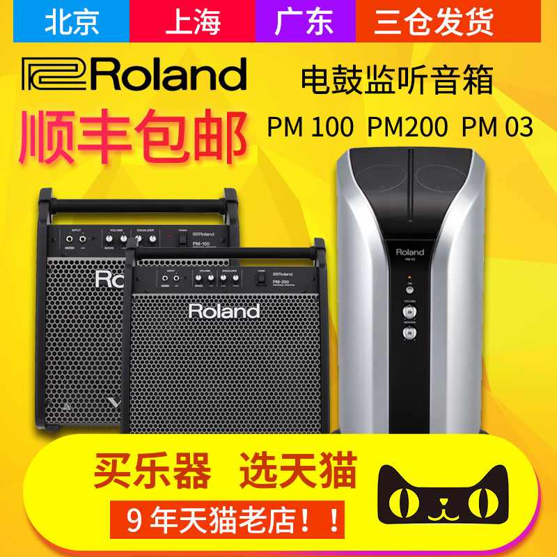 Roland Roland PM03 PM100 PM200 trống điện trống loa điện trống điện loa đệm âm thanh - Loa loa