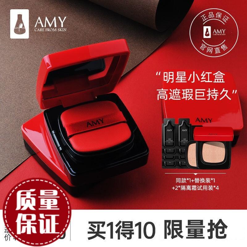新款买1得10 安美气垫bb霜防水防汗遮瑕cc霜化妆品学生粉底隔离霜蘑菇