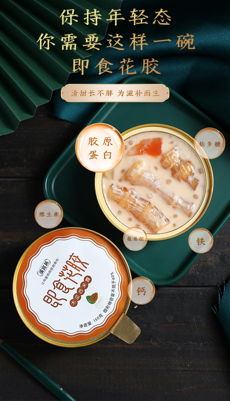 汉宫燕牛奶木瓜西米露即食花胶奶冻鲜炖即食鱼胶单碗装份详细照片