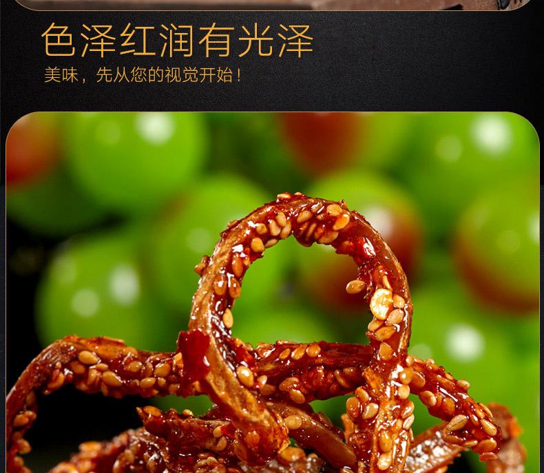 甜香辣鳗鱼丝蜜汁海鲜小吃休閒食品海味零食即食麻辣小鱼干详细照片