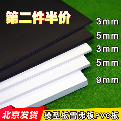 Chevron board building sand table model material PVC board high density foam board black and white custom made