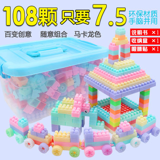 Children's large particle building blocks plastic toys 3-6 years old puzzle boys and girls 2 years old baby assembling and inserting