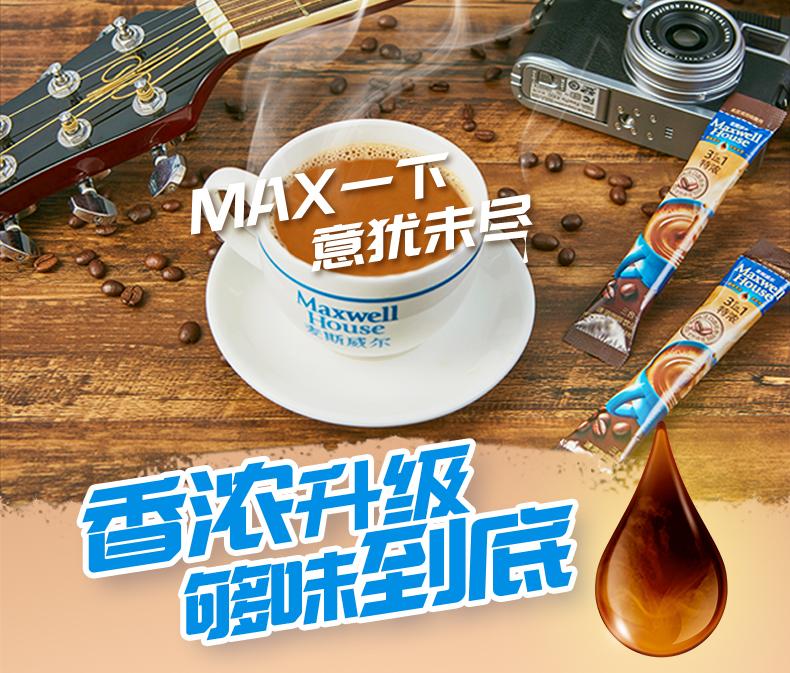 麦斯威尔 MAXWELL HOUSE  三合一速溶特浓咖啡 13g*100条 天猫yabovip2018.com折后¥79包邮(¥109-30)