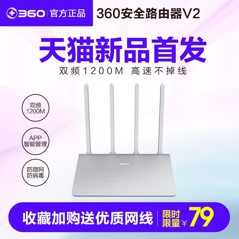 [天线页领10元券]360a天线路由器V2智能双频wifi光纤家用高速无线大功率穿墙稳定1200M智能5G四双频详情不掉线