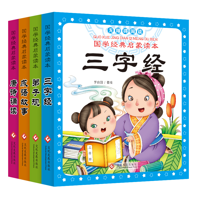Usd 1822 Three Character Classic Book Early Childhood Childrens