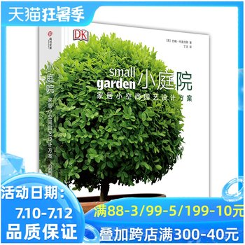 Genuine free shipping small patio home gardening and small-space design detail analytic British expert editing private small courtyard fence Waterscape pavement plant landscape design books outdoor furniture