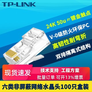 TP-LINK TL-EH601-100 six network trigeminal plated crystal head 8 core chip Gigabit Ethernet unshielded cable connector integrated computer connector RJ45 connector box 100