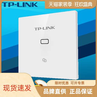 TP-LINK smart gateway module dual-frequency panel type wireless AP into the wall type 86 Zigbee home furnishing equipment host lamp mobile phone APP remote controller through the wall PoE power supply Wi-Fi