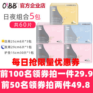 OBB negative ion day and night genuine sanitary napkin pads 5 packs total 60 pieces non-fluorescent agent cotton soft breathable aunt towel