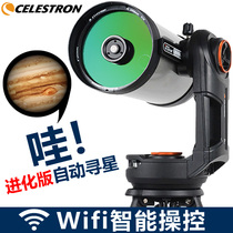 Star Tran Automatic star-seeking SE evolutionary edition 8 days Telescope 9