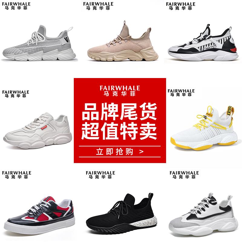 尾货特卖 Mark Fairwhale 马克华菲 潮鞋、运动休闲鞋 双重优惠折后¥103.1包邮 66款可选