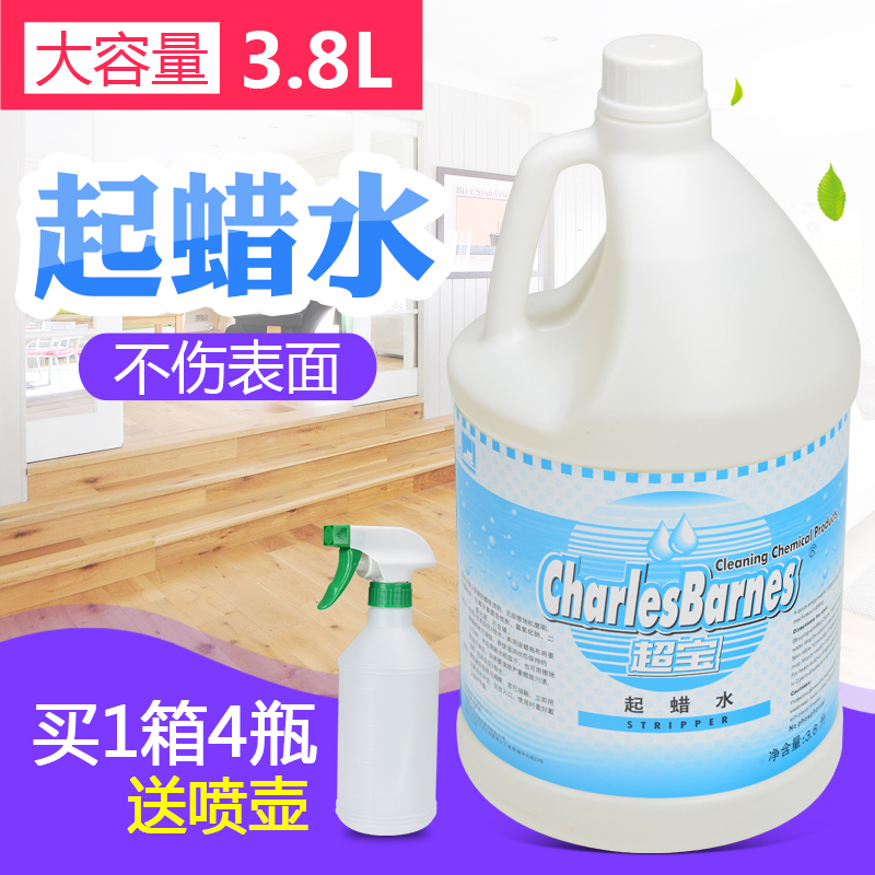 Usd 1584 Super Treasure Composite Solid Wood Floor Waxing Water