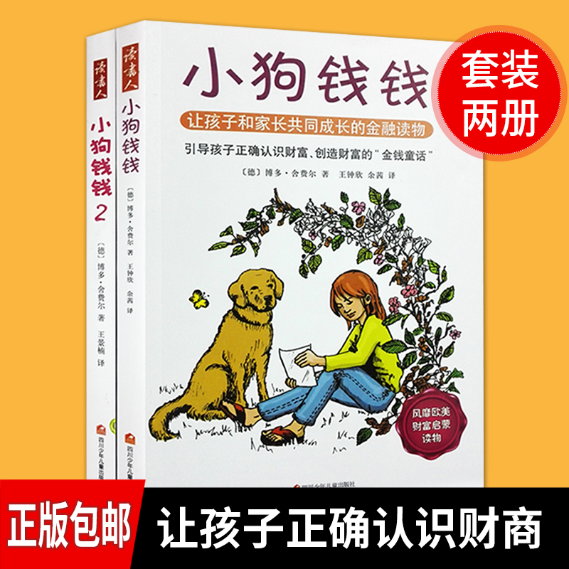 Puppy money money Series 1 2 full 2 books financial literacy  3-6-8-12-year-old student extra-curricular books children student financial  business
