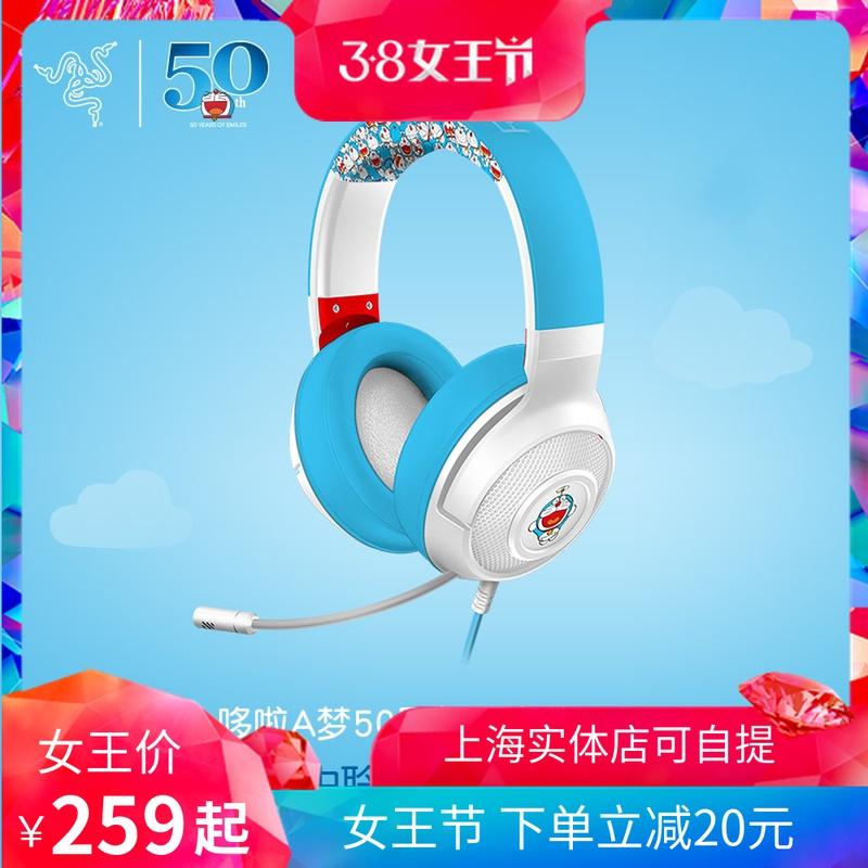 Razer雷蛇 哆啦A梦50周年限定款头戴式有线音乐游戏耳机带麦