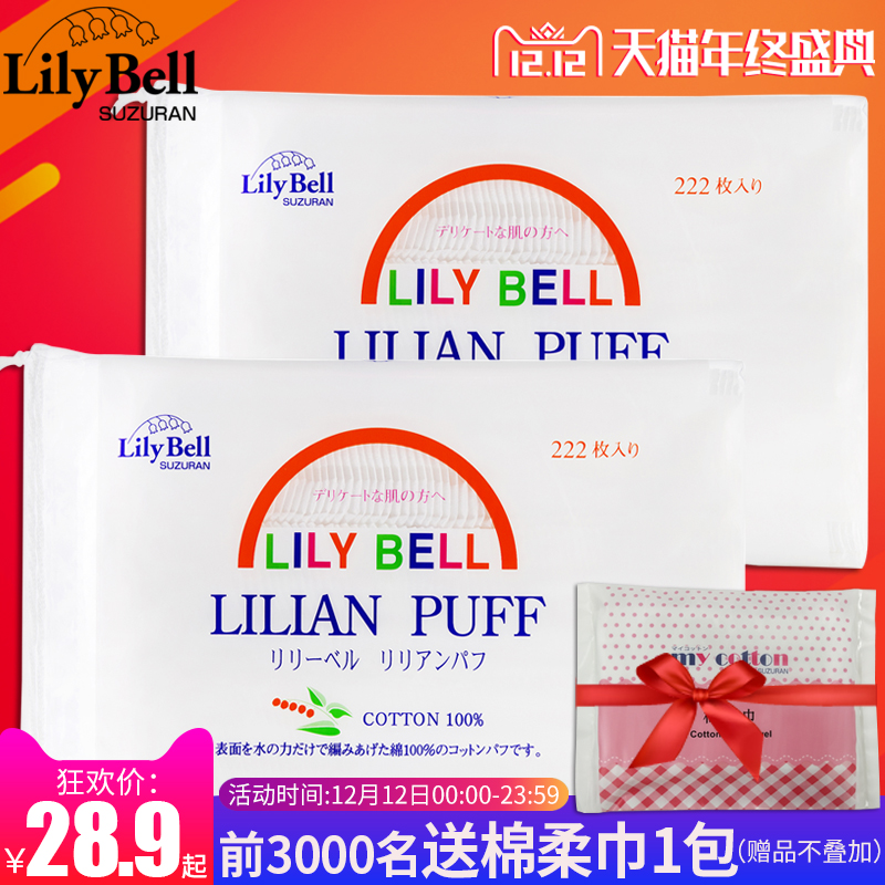 Lily Bell/丽丽贝尔双面省水化妆棉卸妆棉面巾222片*2包