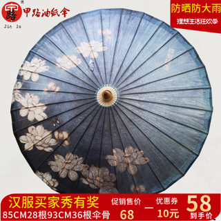 A road paper umbrella rain and sun female antiquity practical handmade traditional costumes performing props umbrella antiquity