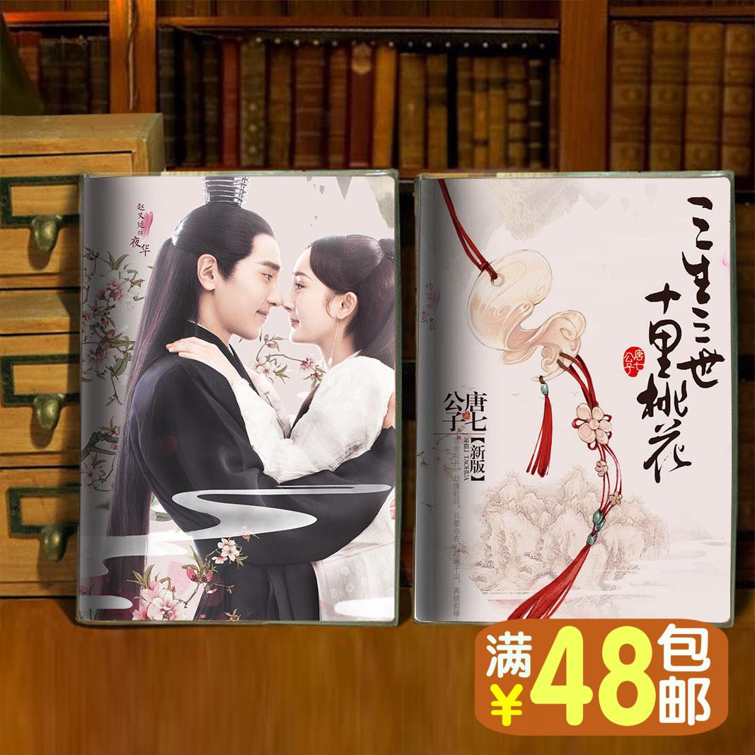 Trạng thái cá tính Sansheng Sanshi Shili Peach Blossom Ngôi sao điện ảnh ngôi sao xung quanh Yang Mi Zhao và Tin Day Notebook