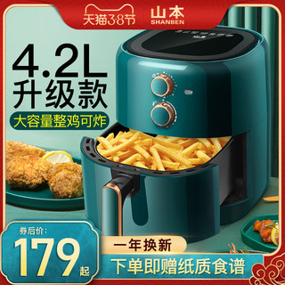 Yamaden home air fryer new special offer large capacity smart oil-free small multi-function automatic electric potato