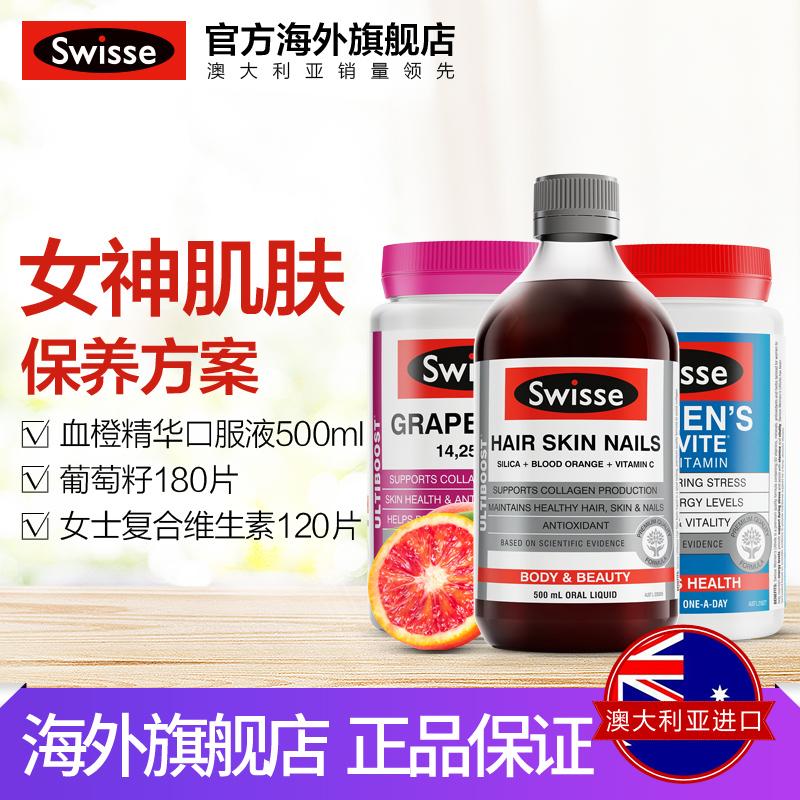 swissse血橙精華口服液500ml+葡萄籽片180片+女士復合維生素120片