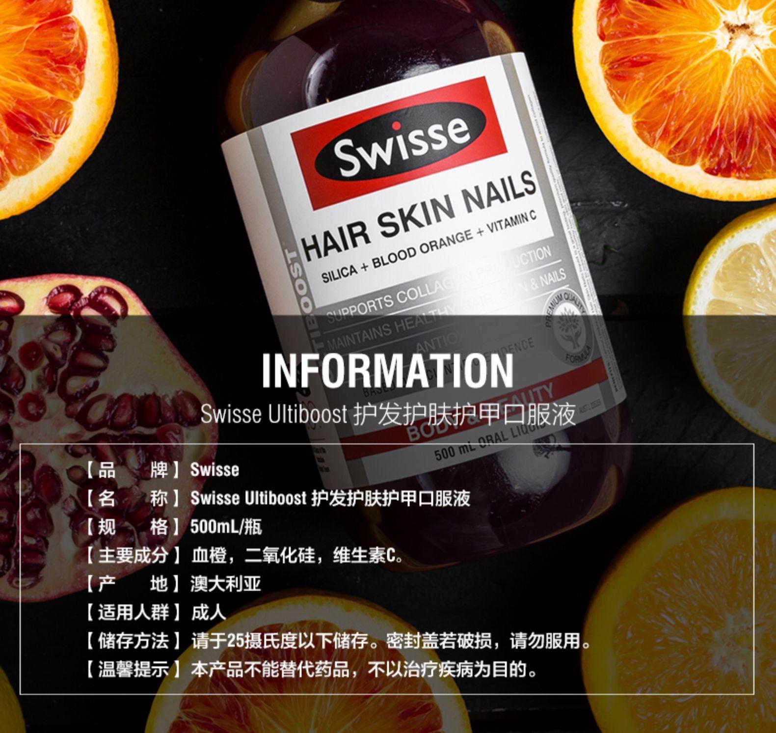 澳洲进口Swisse血橙精华口服液500ml 支持胶原蛋白合成 我们的产品 第5张
