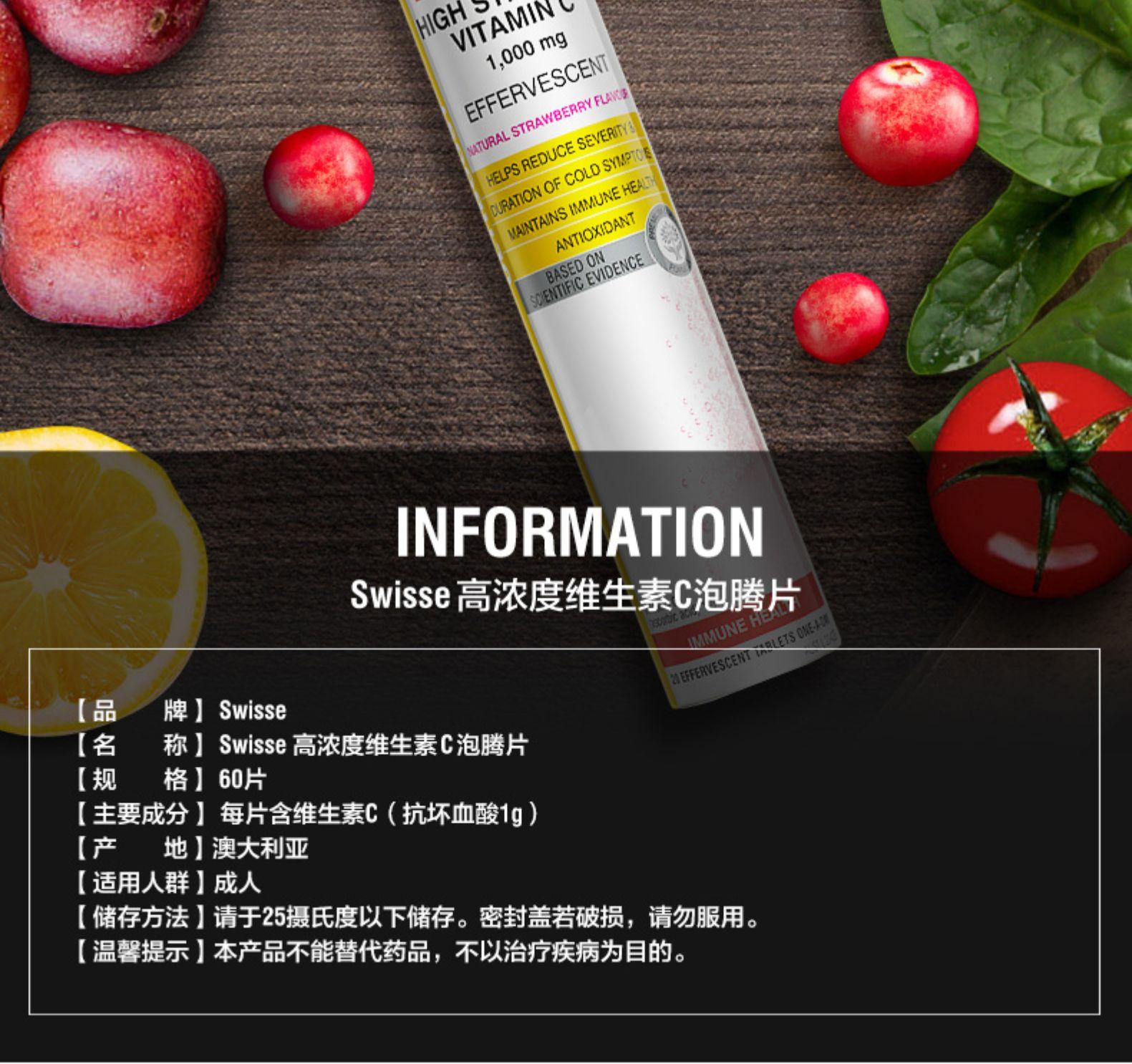 澳洲进口swisse维生素C泡腾片60片 VC维C高浓度浓缩成人泡腾正品 我们的产品 第5张