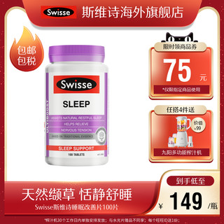 Sister Swisse Sleeping Tablets 100 Tablets Valerian Tablets of the Same Model, Melatonin-free Natural Sleep Aid Ampoule