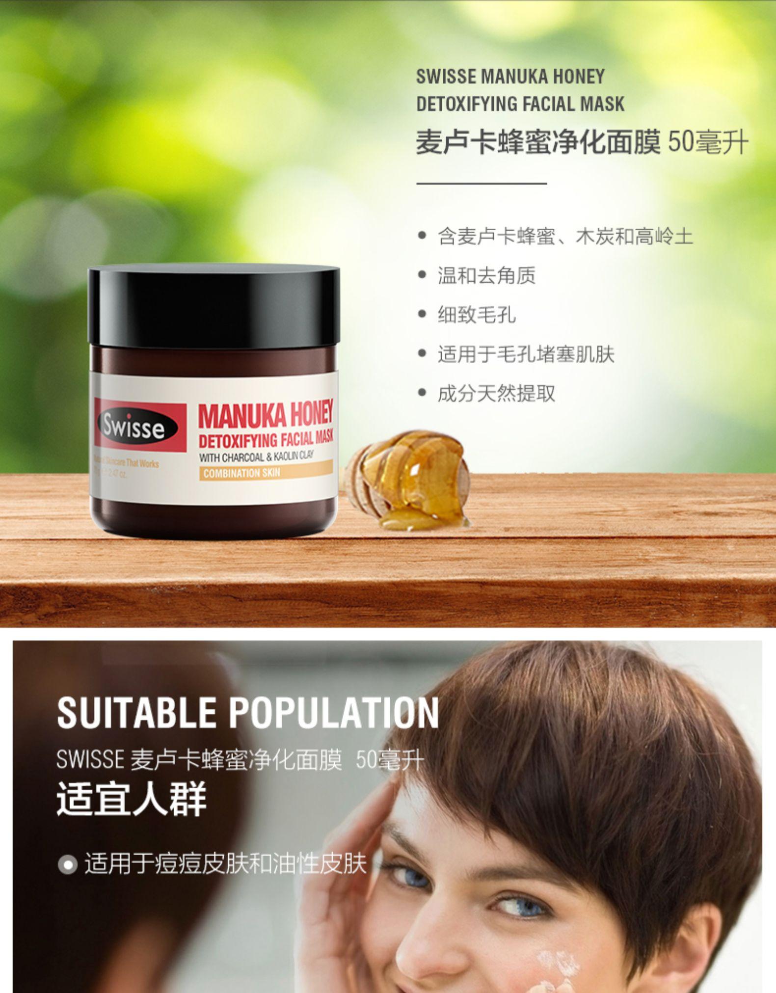 澳洲swisse进口麦卢卡蜂蜜面膜 深层清洁滋润面膜¥149.00 我们的产品 第4张