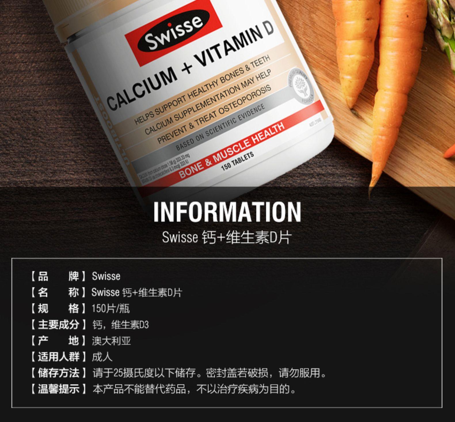 澳洲进口swisse钙片+维生素D柠檬酸150片 孕妇中老年人补钙¥169.00 我们的产品 第6张