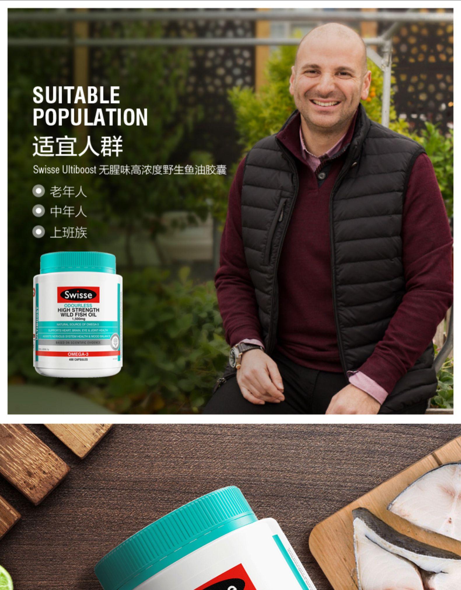 澳洲进口swisse深海鱼油胶囊无腥味1500mg400粒中老年保健欧米伽3 我们的产品 第4张