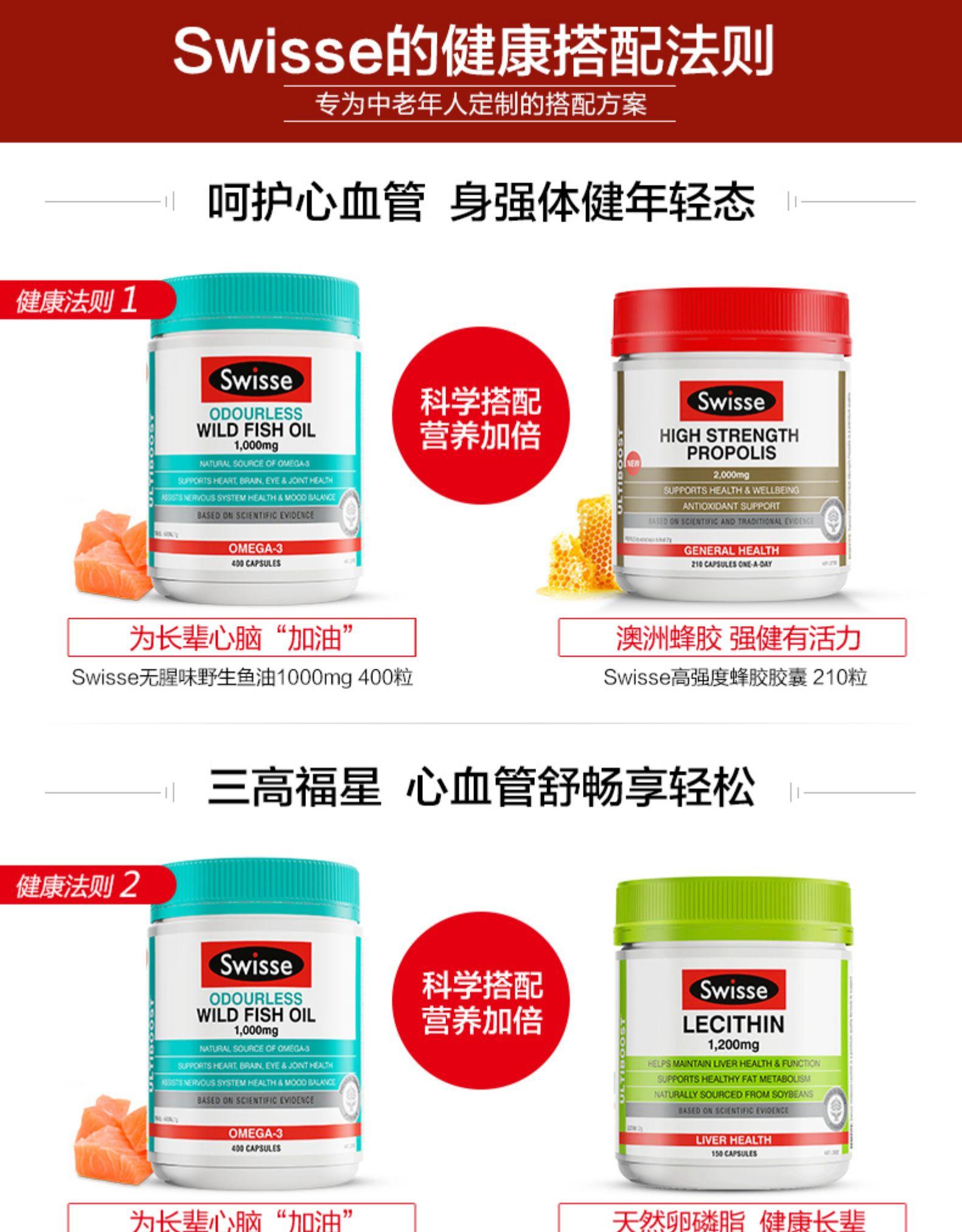swisse鱼油胶囊 澳洲进口深海鱼油胶囊欧米伽3中老年保健品1000mg¥189.00 我们的产品 第1张