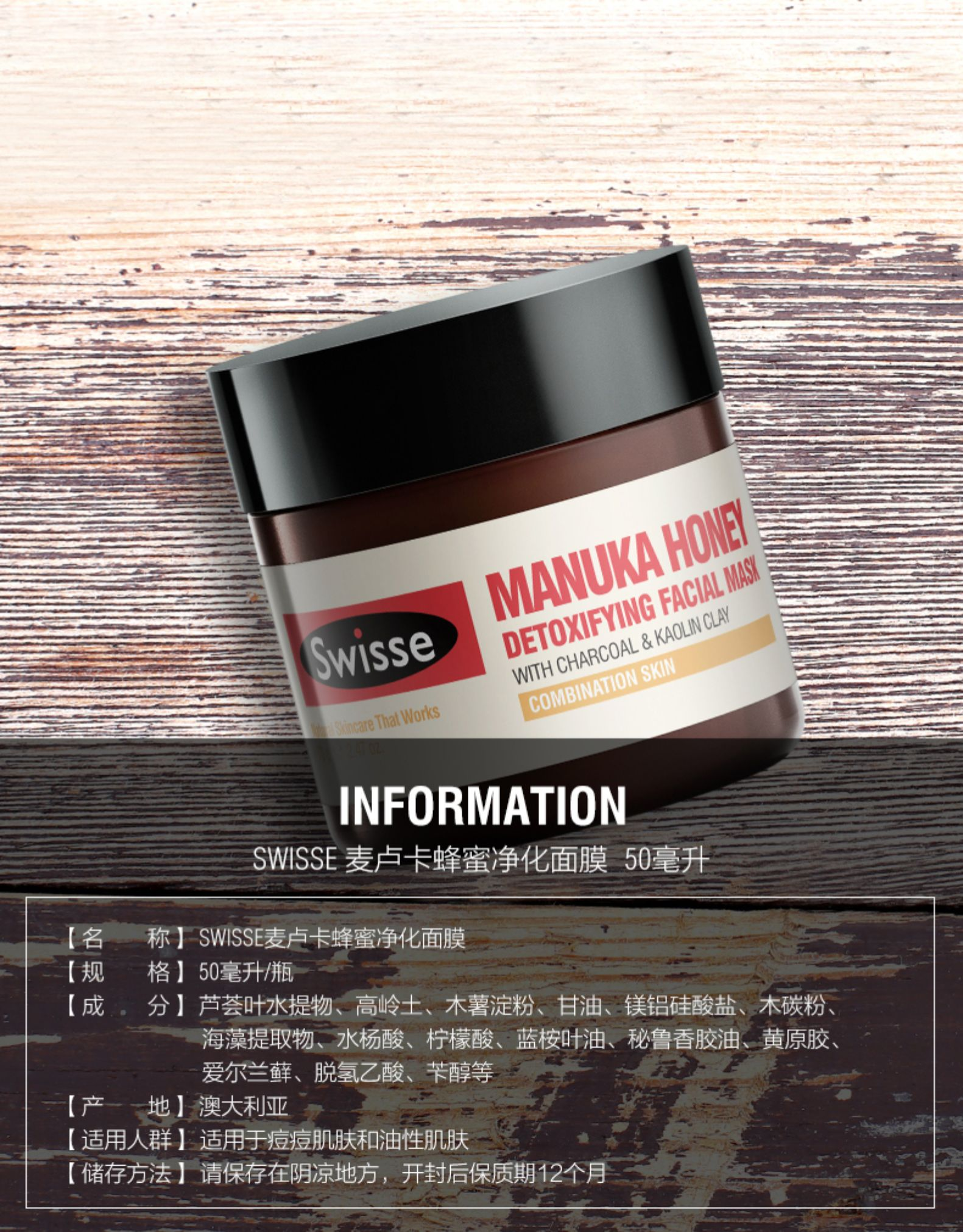 澳洲swisse进口麦卢卡蜂蜜面膜 深层清洁滋润面膜¥149.00 我们的产品 第6张