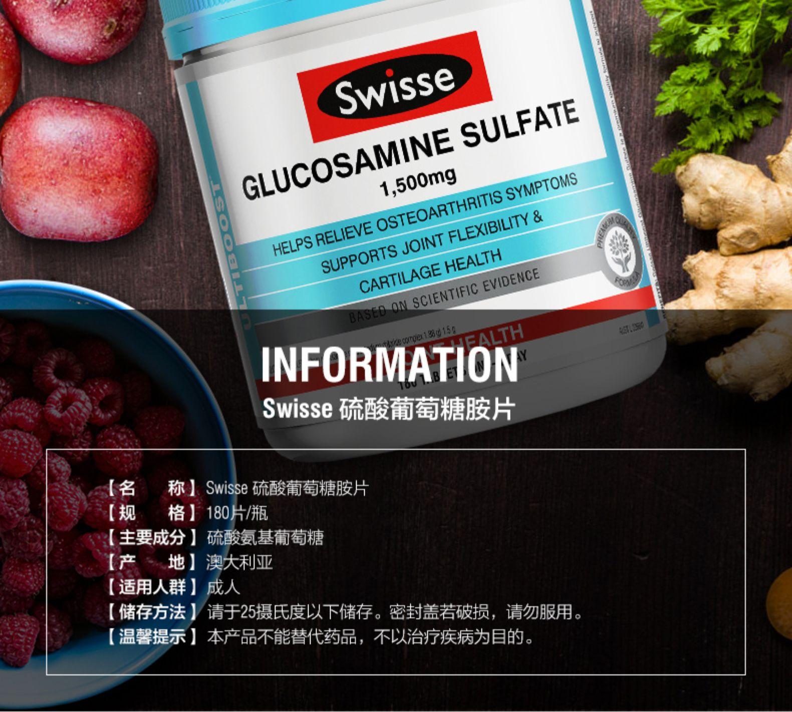 澳洲进口swisse氨糖软骨素维骨力 氨基葡萄糖关节宝 180粒 我们的产品 第5张
