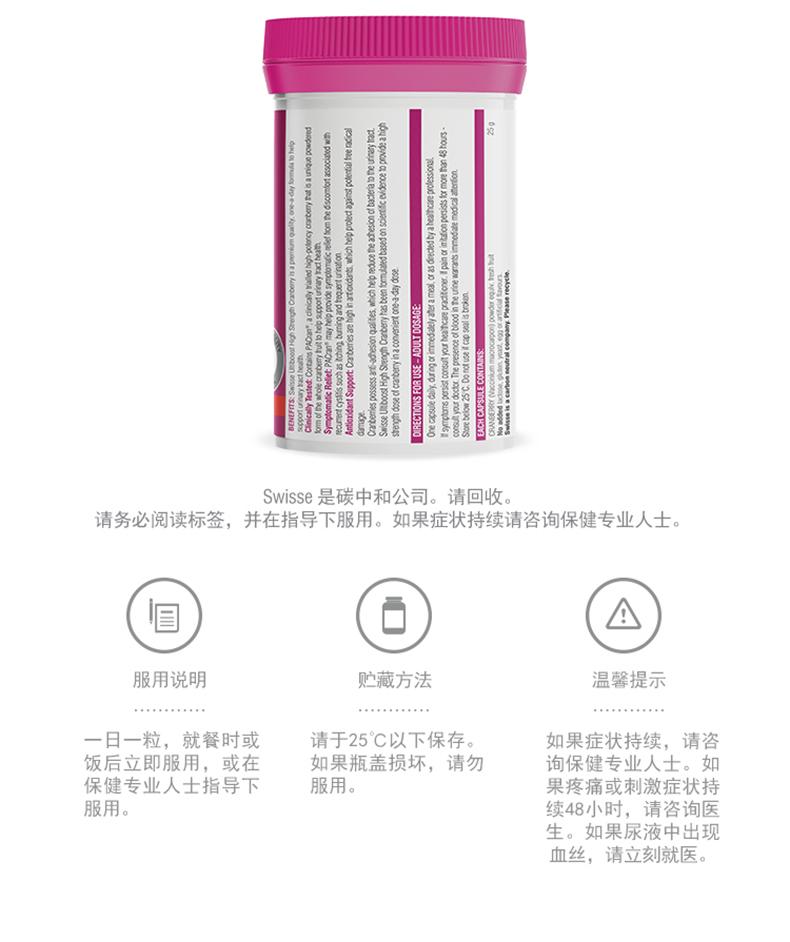 【新2】澳洲浓缩swisse蔓越莓精华胶囊30粒呵护泌尿系统健康 维生素 第9张