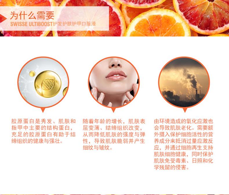 澳洲Swisse胶原蛋白液口服液+swisse蔓越莓曼越莓胶囊30粒组合 运动营养 第3张