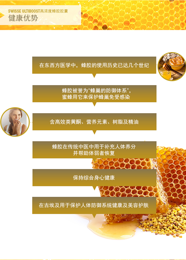 澳洲swisse黑蜂胶软胶囊Propolis高浓度2000mg210粒滋补身体 运动营养 第5张