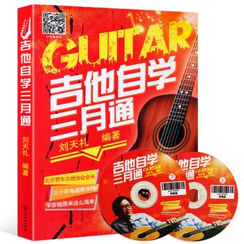 吉他自学三月通初学零基础入门