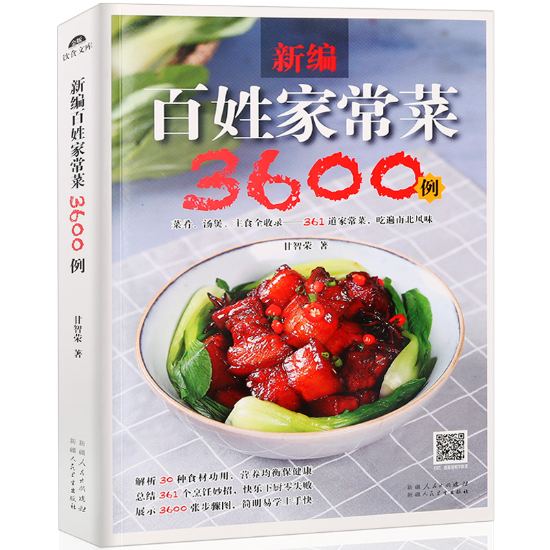 Recipe book home cooking encyclopedia drawing home cooking 3600 recipe book home cooking encyclopedia drawing home cooking 3600 chinese cuisine sichuan cuisine hunan cuisine cantonese cuisine recipe practices ingredients forumfinder Choice Image