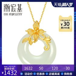 Chaohongji Flower Branch Jade Hetian Jade Gold Necklace Pendant Gold Inlaid Jade Women's Pure Gold X