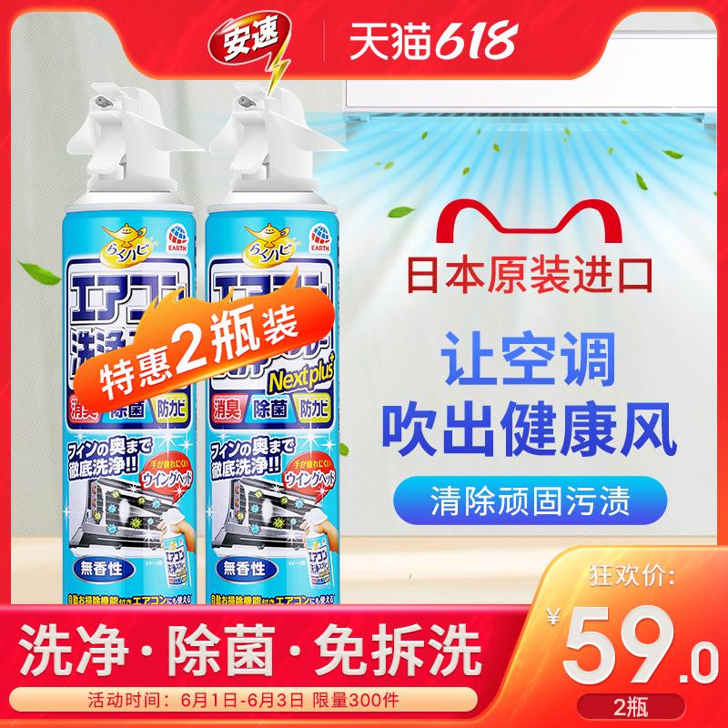 消臭除菌:日本进口 安速 空调清洗剂 420mlx2瓶