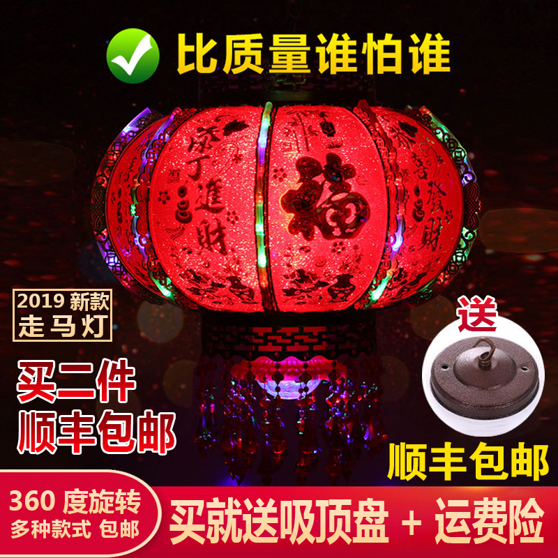 水晶LED旋转七彩走马灯新年乔迁装饰中式结婚阳台红灯笼 春节吊灯