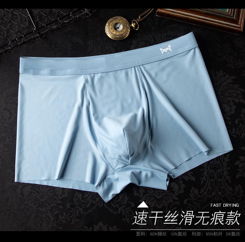 猫人 男士柔软透气型 一片式无痕内裤 3条装 图3