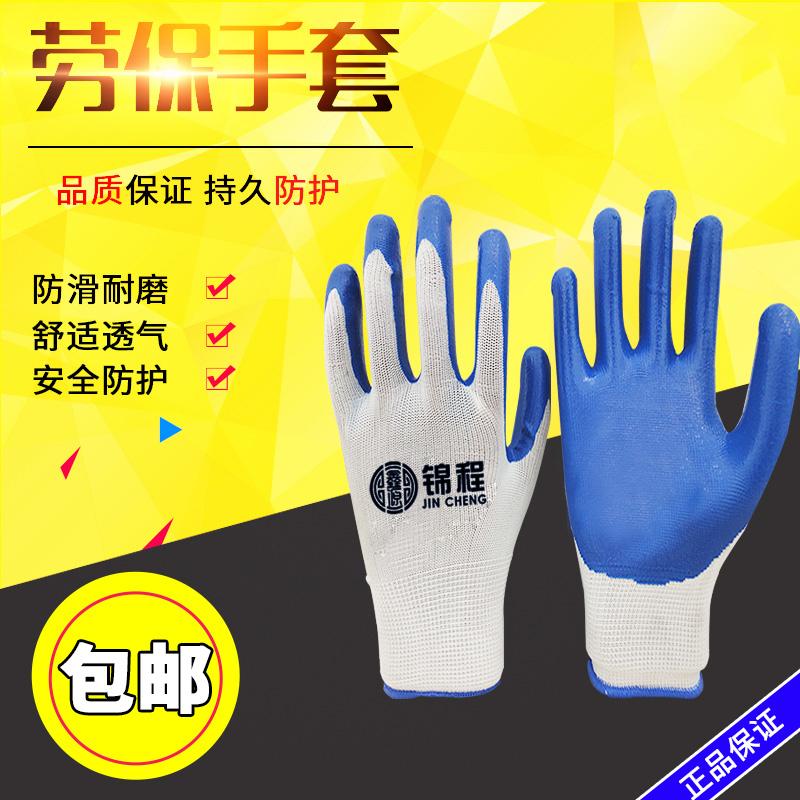 手套正品丁腈尼龙防水工作防护涂胶挂胶劳保浸胶干活耐磨防滑包邮