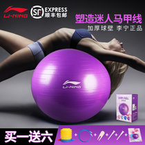 Li Ning yoga ball thickened explosion-proof authentic beginners fitness balance ball reduction