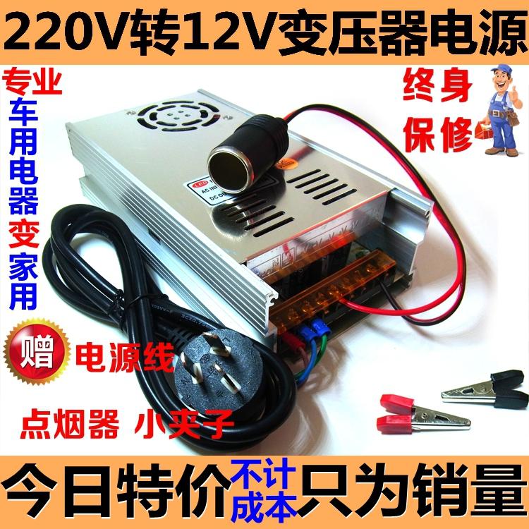 220v转12v变压器 汽车载功放音响低音炮充气泵CD改家用电源转换器