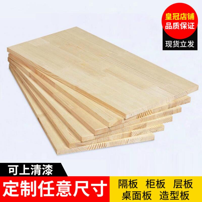 分层实木一字桌面墙上置物架材料定制板木板隔板松木长方形衣柜板