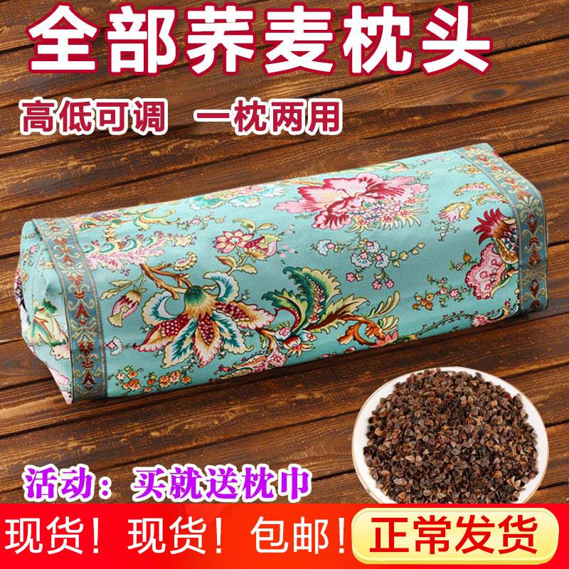 全荞麦壳枕头高低可调节成人颈椎助睡眠枕芯可拆洗全棉粗布荞麦枕