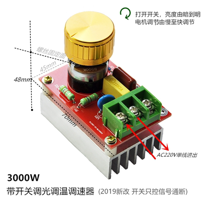 3000W motor electric furnace fan high-power dimming, temperature and voltage regulator/ electric brazier temperature switch