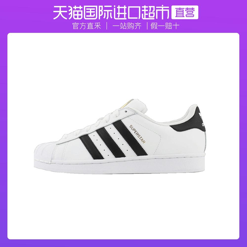 【直营】Adidas板鞋男女三叶草Superstar金标贝壳头C77124 C77154