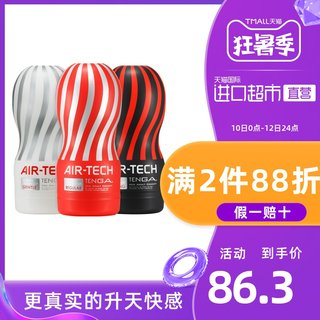 TENGA elegant imported aircraft cup basic red vacuum sucking male masturbation adult silicone men's sex products