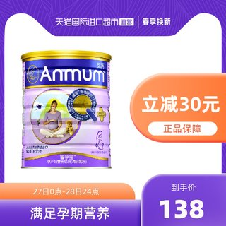 Another pregnant woman milk powder genuine New Zealand imported with folic acid milk powder 800g lactation adult